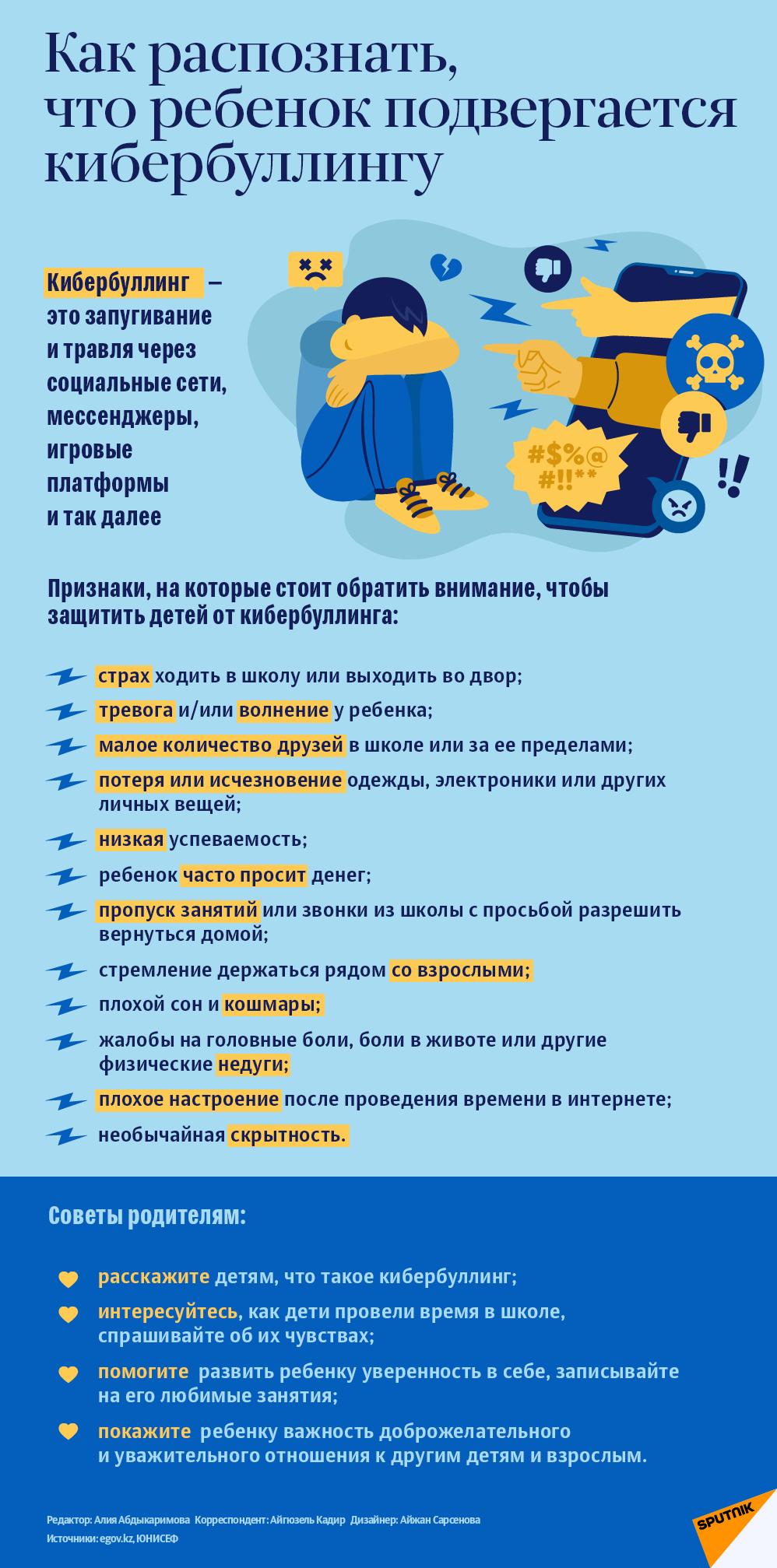 Как распознать, что ребенок подвергается кибербуллингу - Sputnik Латвия
