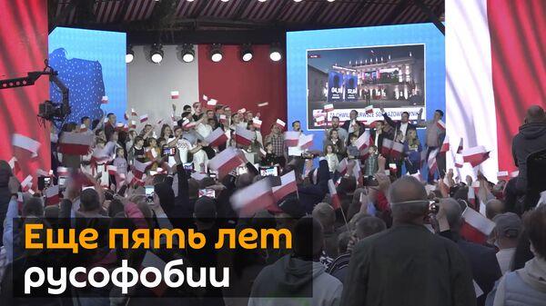Дуда выиграл президентские выборы: что теперь ждет Польшу? - Sputnik Latvija