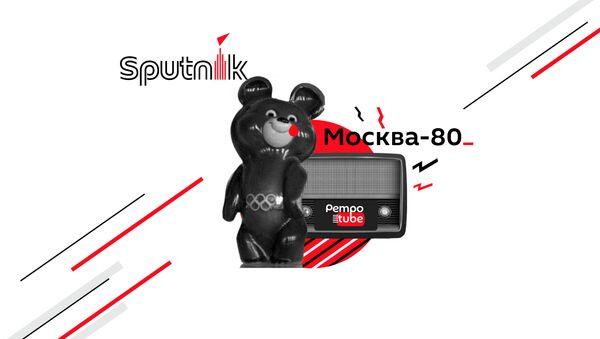 Спецпроект Олимпиада-80 - Sputnik Латвия