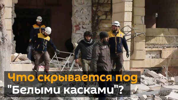 Что скрывают Белые каски? МИД России о лжи, инсценировках, мародерстве и терроризме - Sputnik Латвия