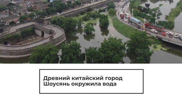 Древний город в Китае под угрозой затопления: люди закрыли ворота - Sputnik Латвия