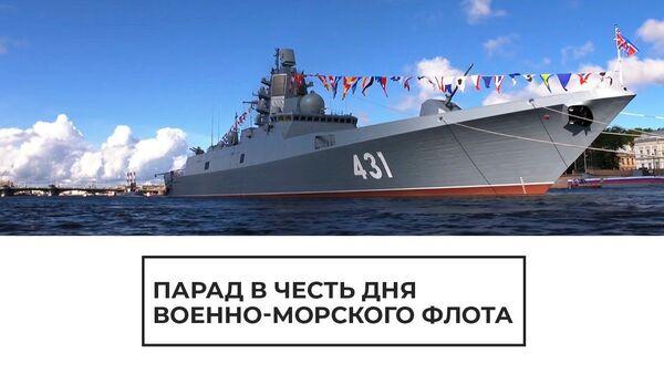 Масштабный и зрелищный: как прошел главный парад в честь Дня ВМФ в Санкт-Петербурге - Sputnik Латвия