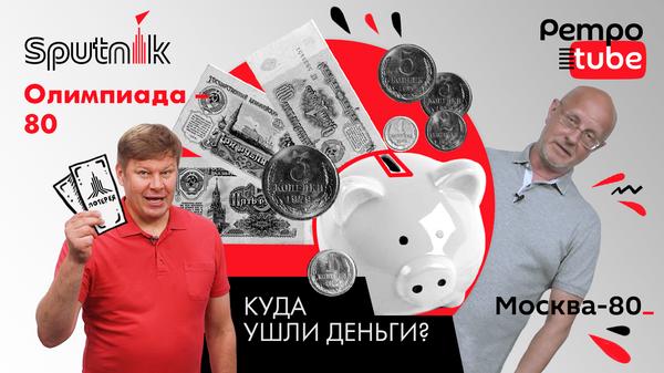 Сколько денег СССР потратил на Олимпиаду-80 – рассказывает Гоблин-Пучков - Sputnik Латвия