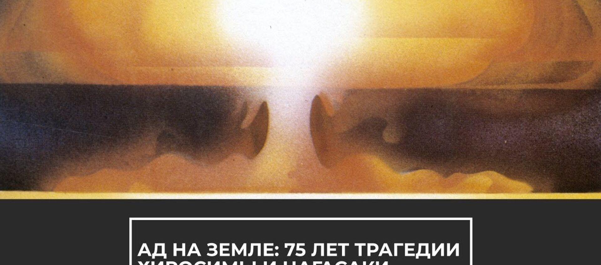 75 лет трагедии Хиросимы и Нагасаки - Sputnik Latvija, 1920, 06.08.2020