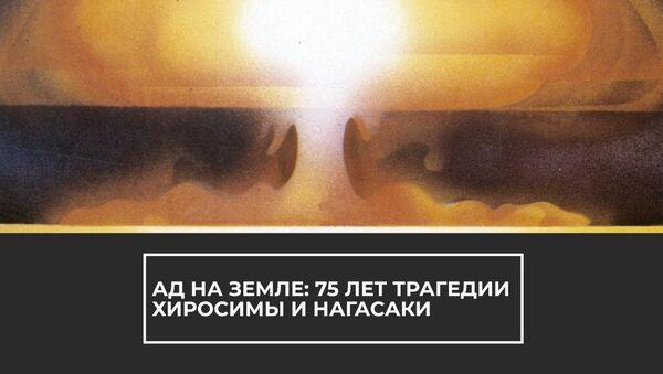 Волна, которая выжгла все вокруг: 75 лет назад США сбросили атомную бомбу на Хиросиму - Sputnik Латвия