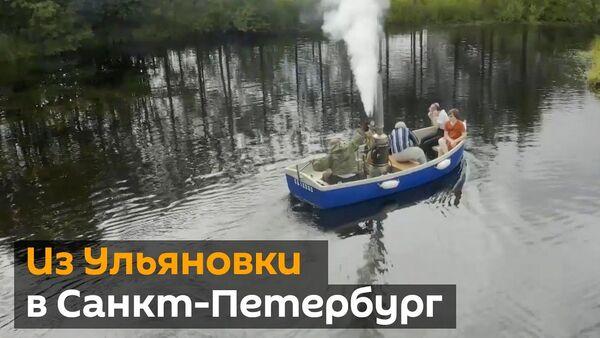 Российский инженер построил пароход и добирается на нем на дачу под Питером - Sputnik Латвия