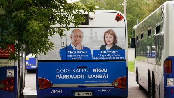 Предвыборный плакат Олега Бурова и Аллы Штолцере (Честь служить Риге) - Sputnik Латвия