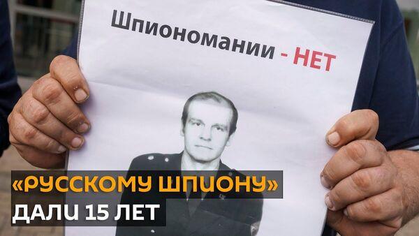 Русскому шпиону Олегу Бураку дали 15 лет: что дальше - Sputnik Латвия
