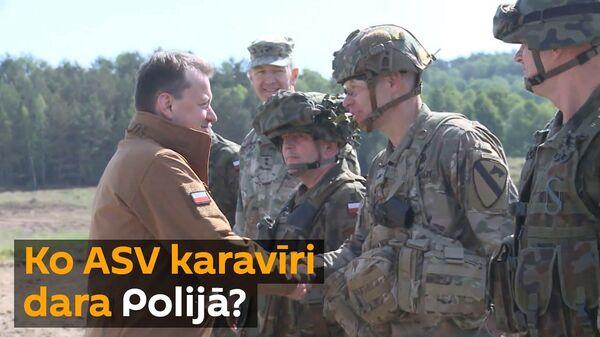 Spriedzes eskalācija pie Krievijas rietumu robežām. Kādēļ ASV sūta karavīrus uz Poliju? - Sputnik Latvija