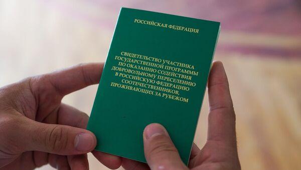 Свидетельство участника программы по переселению в Россию - Sputnik Латвия