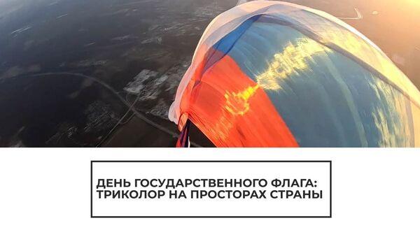 В День российского флага в небе над Подмосковьем развернули огромный триколор - Sputnik Латвия