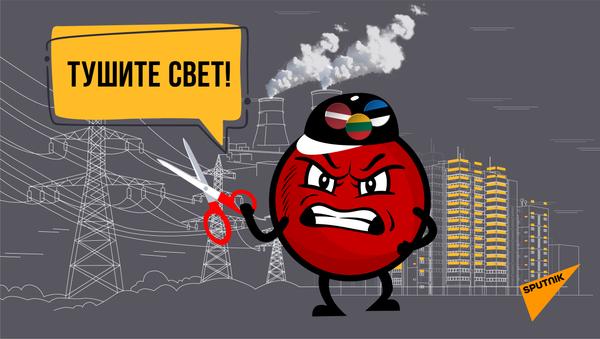 Балтия отказывается от белорусских киловатт, а Минск уведет грузы из Литвы - Sputnik Латвия