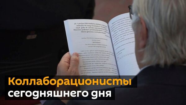 Растоптать победителей: в Латвии презентовали книгу о преступлениях советских оккупантов - Sputnik Латвия