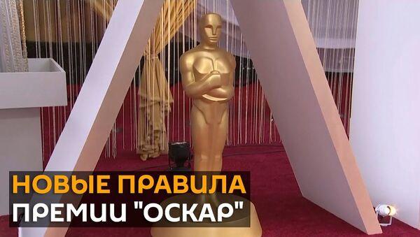 Оскар по новым правилам: как теперь снимать кино, чтобы получить эту премию - Sputnik Латвия