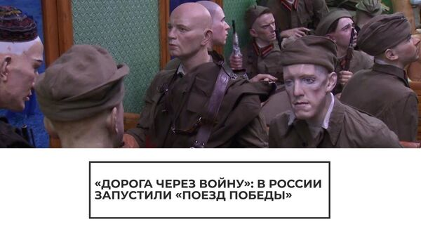 Из Петербурга в Москву: в России запустили Поезд Победы с уникальной экспозицией - Sputnik Латвия