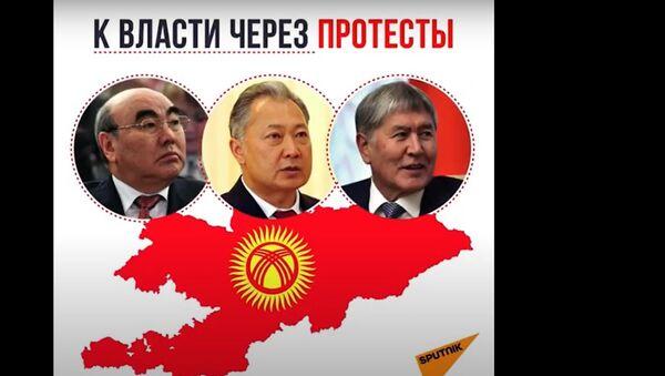 К власти через протесты: кто и как занимал кресло президента Киргизии - Sputnik Латвия