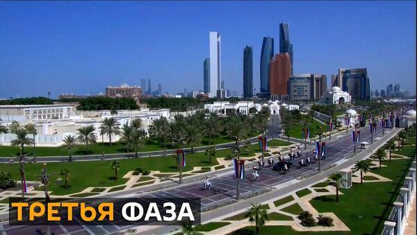 Арабские Эмираты готовы приступить к третьей фазе испытаний российской вакцины от COVID-19 - Sputnik Латвия