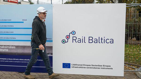 Презентация плана строительства Центрального рижского узла новой железной дороги Rail Baltica - Sputnik Латвия
