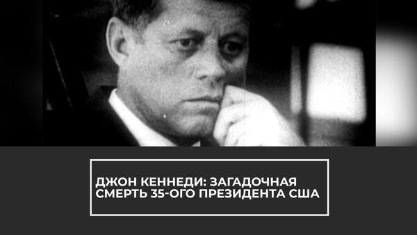Убийство Кеннеди. Неразгаданная тайна XX века или просто пуля Ли Харви Освальда? - Sputnik Латвия