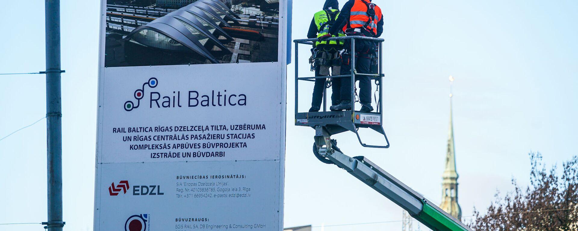 Официальное открытие строительных работ Центрального узла Rail Baltica в Риге - Sputnik Latvija, 1920, 01.03.2021