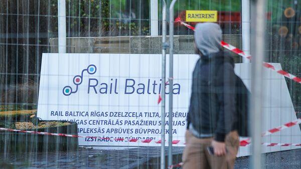 Официальное открытие строительных работ Центрального узла Rail Baltica в Риге - Sputnik Latvija