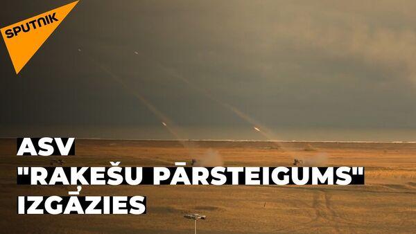 ASV karavīri organizējuši raķešu mācības Krimas apkaimē - Sputnik Latvija
