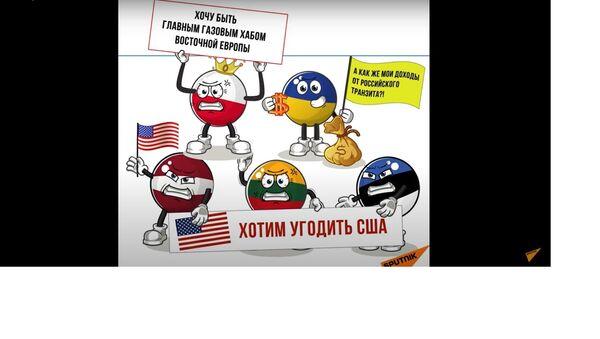 Северный поток - 2: все о проекте - Sputnik Латвия