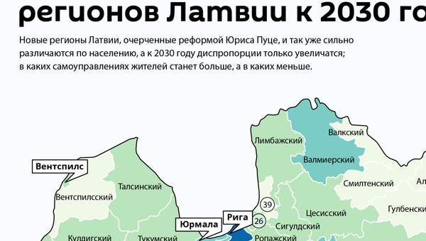 Прогноз численности регионов  Латвии к 2030 году - Sputnik Латвия