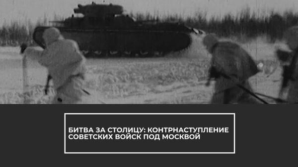 Первое крупное поражение Гитлера в Великой Отечественной войне: битва за Москву - Sputnik Latvija
