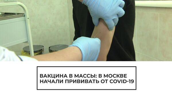 В Москве началась массовая вакцинация от COVID-19 - Sputnik Latvija