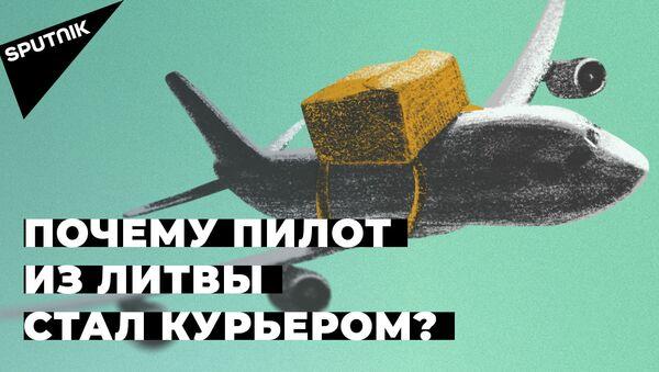 Вчера в небе, сегодня в доставке: пилот из Литвы подрабатывает курьером - Sputnik Латвия