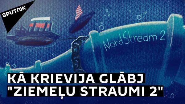 Ziemeļu straume 2: kāpēc ASV liek šķēršļus gāzesvadam un ko par to domā Eiropa - Sputnik Latvija