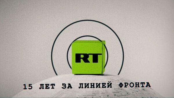 Зеленая угроза: 15 лет каналу Russia Today  - Sputnik Latvija