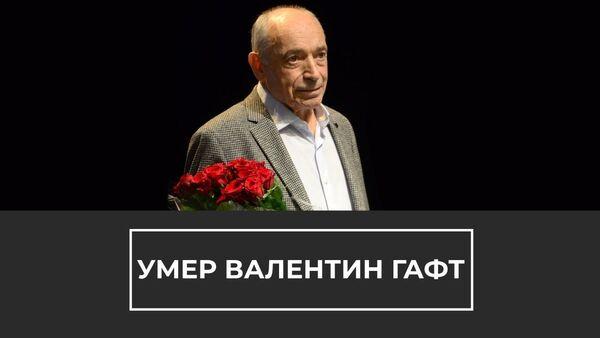 Ушел из жизни Валентин Гафт: давайте вспомним, каким он был - Sputnik Латвия