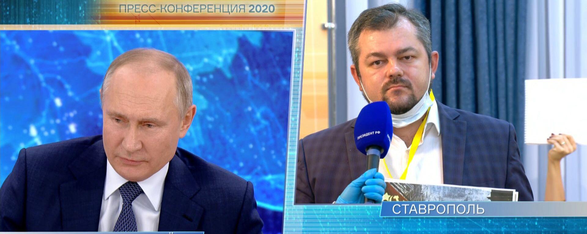 Путин: Россия должна быть сильной, чтобы не допустить переписывания истории - Sputnik Латвия, 1920, 17.12.2020