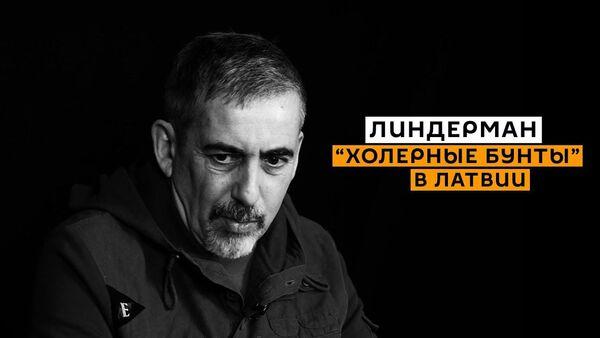 Линдерман: кто дал отмашку на задержания журналистов в Латвии? - Sputnik Latvija