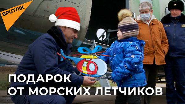 Летчики Балтфлота исполнили мечту мальчика с тяжелым заболеванием - Sputnik Latvija