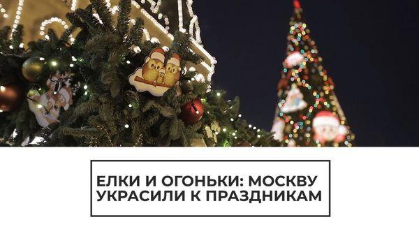 Москву украсили к новогодним праздникам - Sputnik Латвия