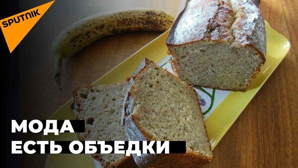Доедать из чужой тарелки: как пандемия популяризировала фудшеринг - Sputnik Latvija