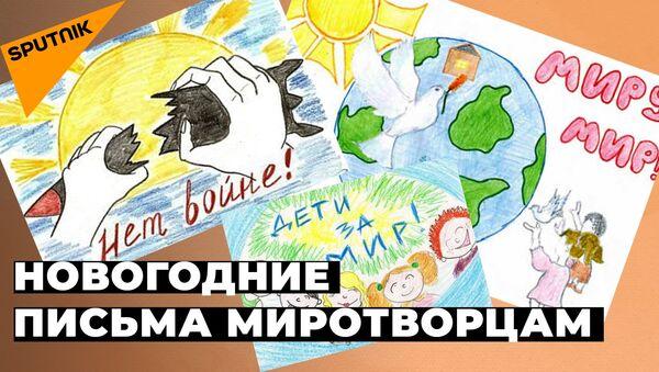 Российских миротворцев в Карабахе поздравили с Новым годом - Sputnik Латвия