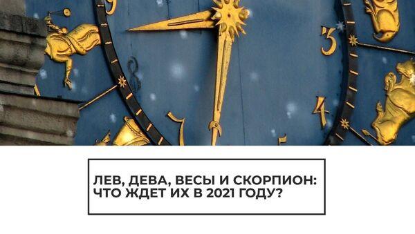 Что советуют звезды? Вторая часть гороскопа на 2021 год - Sputnik Latvija