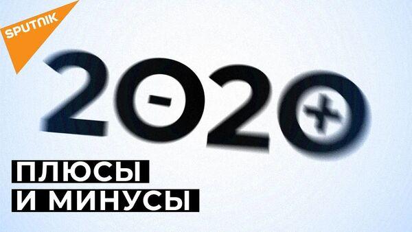 На этих кадрах мы подводим итоги 2020 года: поверьте, хорошее тоже случилось - Sputnik Latvija