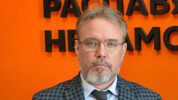 Эксперт Алексей Кочетков - Sputnik Latvija