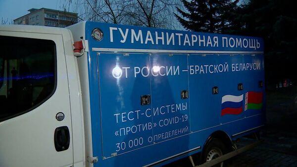 В Беларусь прибыла гумпомощь из России: тест-системы и реагенты для диагностики COVID-19 - Sputnik Латвия