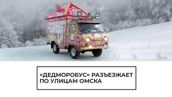 ДедМоробус на улицах Омска - Sputnik Latvija