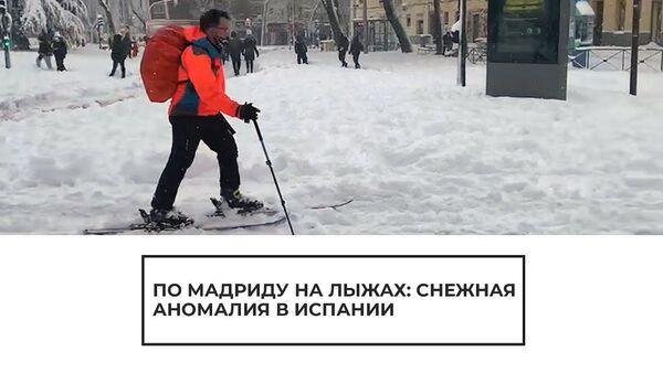 По Мадриду на лыжах: снежная буря в Испании впервые за 80 лет - Sputnik Латвия