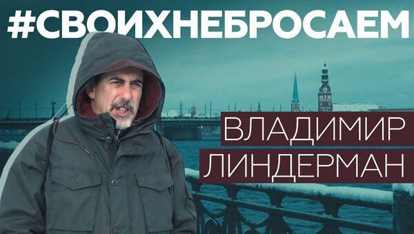 «Власти хотят, чтобы люди боялись»: задержанный в Латвии русскоязычный журналист Владимир Линдерман - Sputnik Латвия