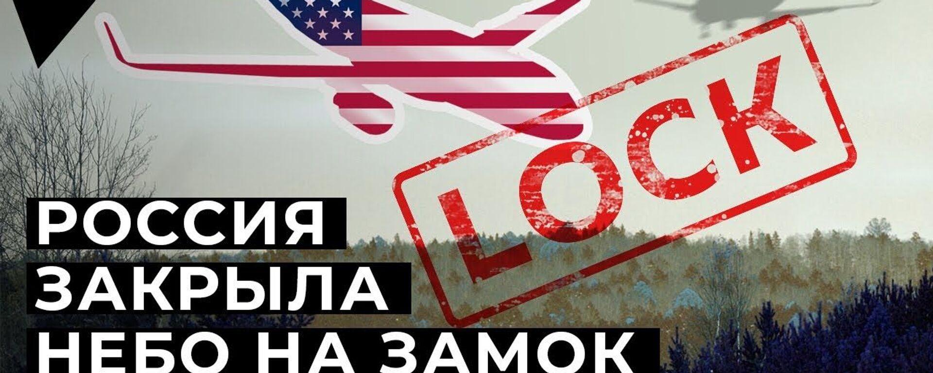Почему Россия выходит из Договора по открытому небу? - Sputnik Латвия, 1920, 16.01.2021