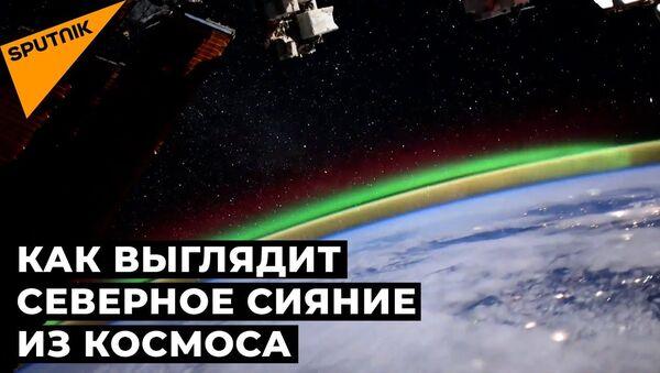 Загадочное зеленое свечение: российский космонавт снял уникальные кадры с борта МКС  - Sputnik Латвия
