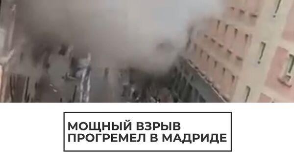 Взрыв в центре Мадрида: есть жертвы и пострадавшие - Sputnik Латвия